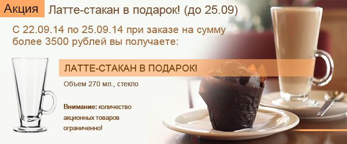 Nespresso латте-стакан